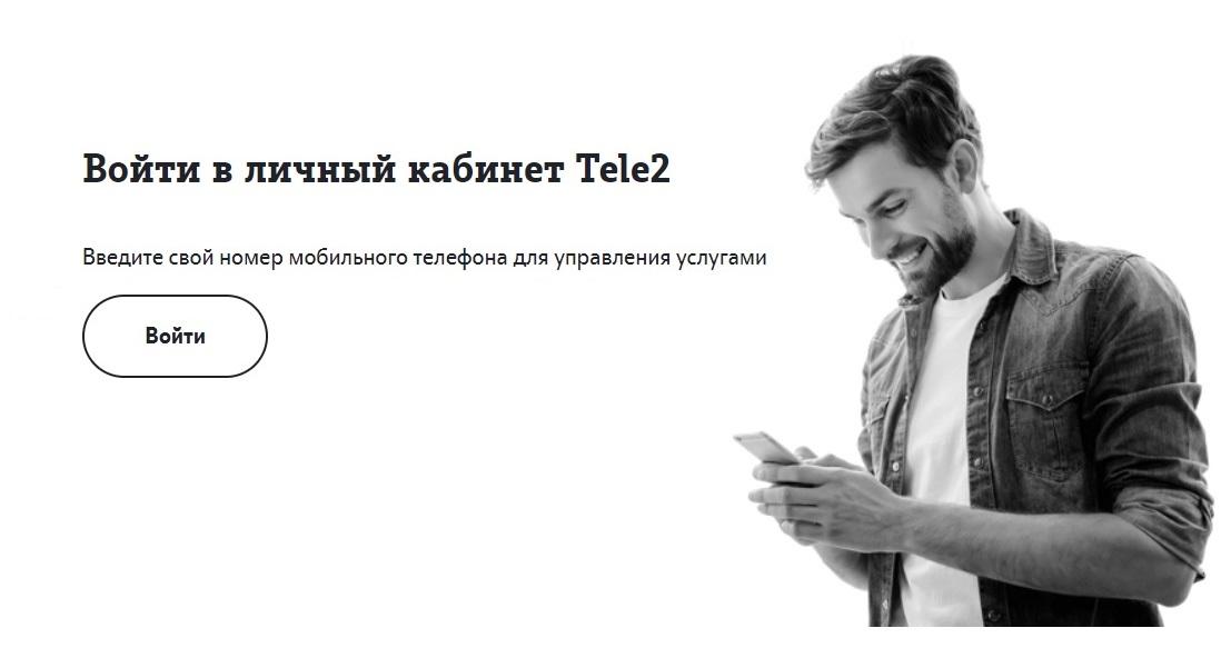 Личный кабинет tele2