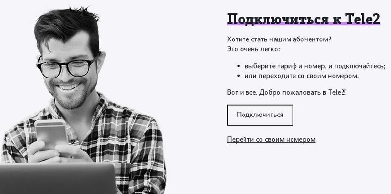 Подключиться к tele2