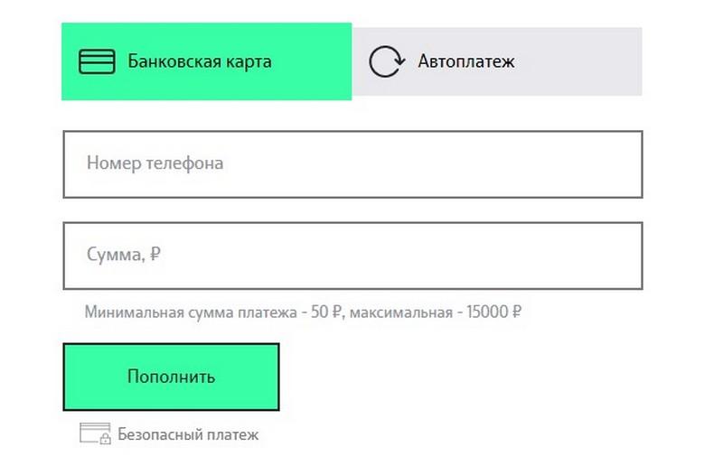 Пополнить баланс tele2