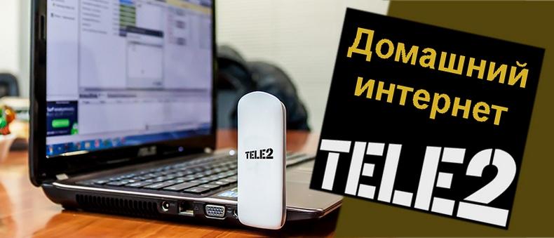 Домашний интернет от Теле2
