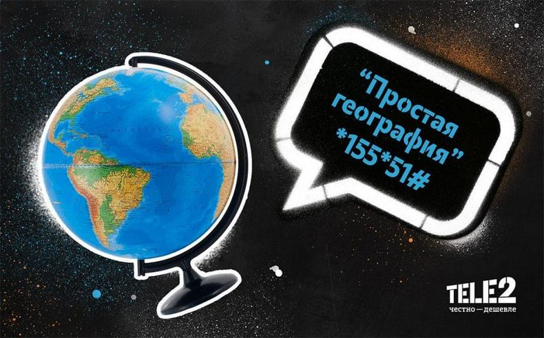 Простая география от Теле2