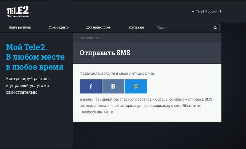 tele2_sms