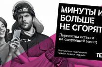 Новая реклама Теле2