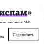 Антиспам от Теле2