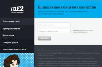 Оплата картой Виза услуг Теле2