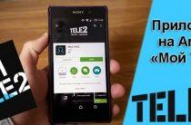 Приложение для Андроид от Теле2