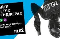 Skype теле2