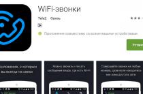 WiFi звонки от Теле2