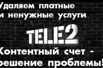 Запрет контента в рамках Tele2