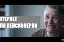 Теле2 интернет для пенсионеров